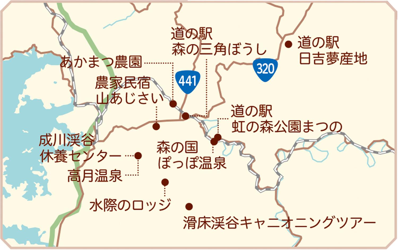 鬼北町・松野町